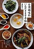 台湾調味料 いただきます手帖: 使いこなしで、現地の味もいつものご飯も思い通り