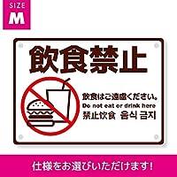 プレート看板「飲食禁止タイプ_F051」素材:アルポリ(M) 看板 店舗標識 プレートサイン 屋外 屋内 防水 飲食 英語 中国語 韓国語 飲食禁止 仕様の選択については当店からのメールにご返信ください
