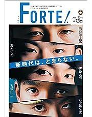 FORTE【フォルテ】 2021年10月号[雑誌]