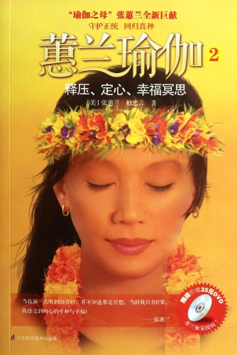 Pressure relief,concentration and meditation -Huilan yoga -with DVD (Chinese Edition)