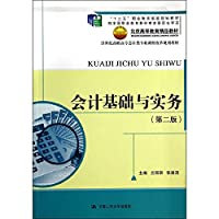 Basis of Accounting and Practice (second edition) (21 century Vocational Curriculum Reform of Accounting class planning materials; five national planning vocational education(Chinese Edition)