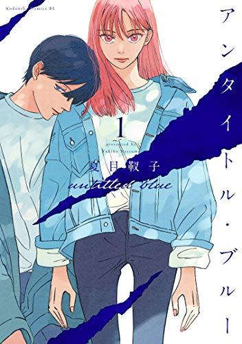 アンタイトル・ブルー(1) (BE・LOVEコミックス)の詳細を見る