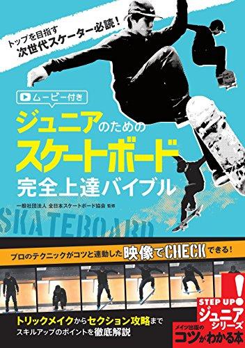 ジュニアのためのスケートボード 完全上達バイブル ムービー付き (コツがわかる本!ジュニアシリーズ)
