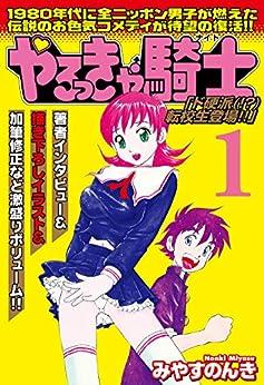 [みやすのんき] やるっきゃ騎士パーフェクト 第01巻