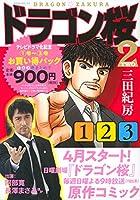 ドラゴン桜2 テレビドラマ化記念 1巻~3巻お買い得パック (モーニング KC)