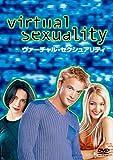ヴァーチャル・セクシュアリティ[DVD]