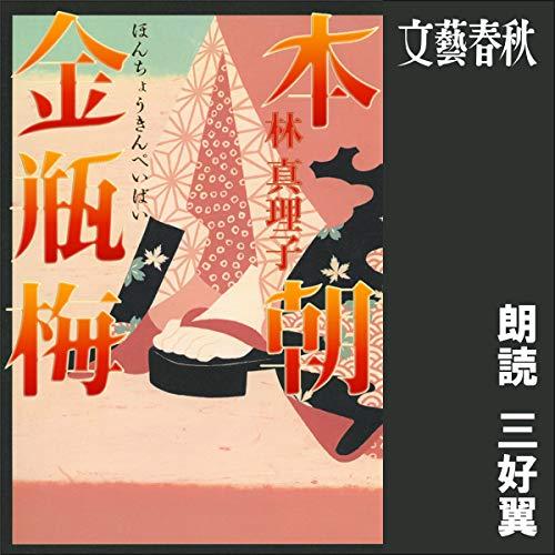 『本朝金瓶梅』のカバーアート