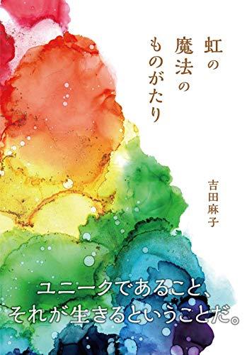 虹の魔法のものがたりの詳細を見る