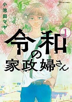 [小池田マヤ]の令和の家政婦さん : 1 (ジュールコミックス)