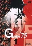 Gメン'75 BEST SELECT Vol.1[DVD]