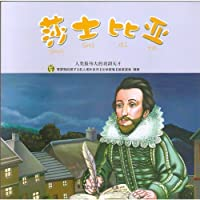 Shakespeare(The Greatest Genius of Drama in Human History) (Chinese Edition)