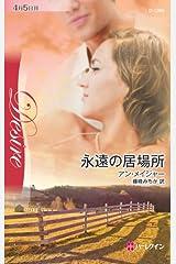 永遠の居場所 (ハーレクイン・ディザイア) Kindle版