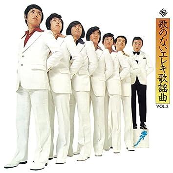 歌のないエレキ歌謡VOL.3(オリジナル:1971年)
