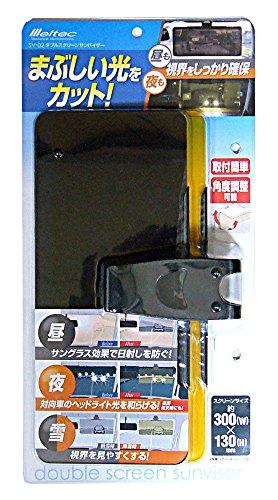 大自工業『メルテックダブルスクリーンサンバイザー(SV-02)』