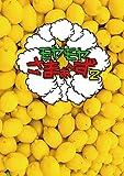 モヤモヤさまぁ~ず2 DVD BOX (vol.30 & vol.31) (特典なし)