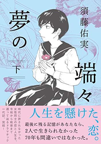 夢の端々 下 (フィールコミックス)
