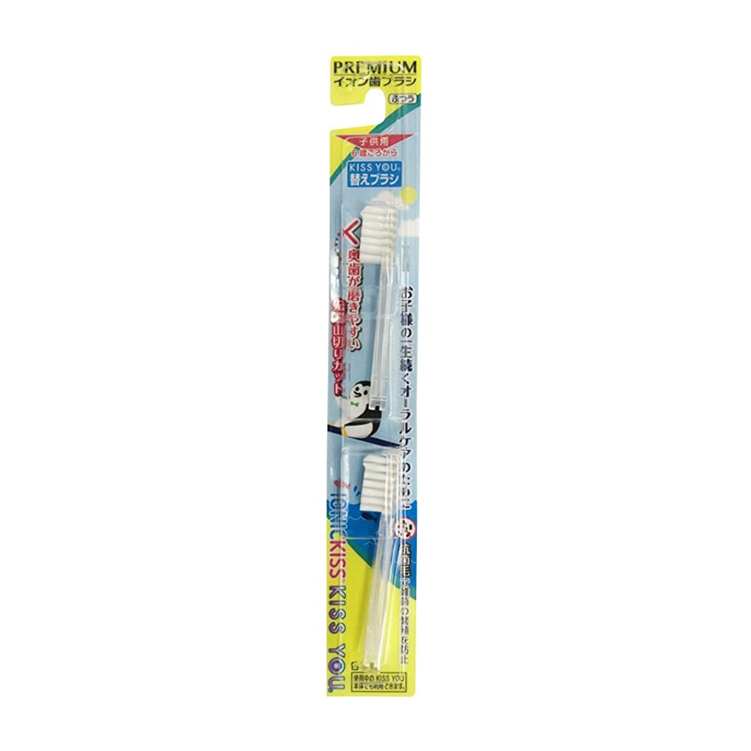 アナロジーお祝いオプションスマート キスユー 子供歯ブラシ 替えブラシ 2P (2本)