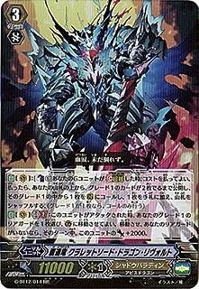 カードファイトヴァンガードG 第12弾「竜皇覚醒」/G-BT12/014 覇道竜 クラレットソード・ドラゴン・リヴォルト RR