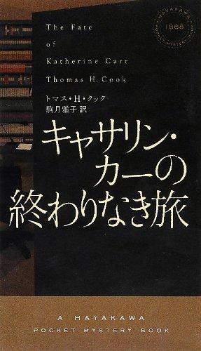 キャサリン・カーの終わりなき旅 (ハヤカワ・ポケット・ミステリ)