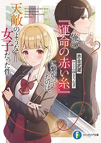 俺の『運命の赤い糸』に繋がってたのは、天敵のような女子だった件 (富士見ファンタジア文庫)