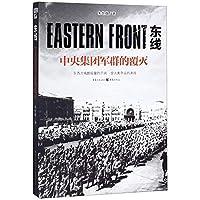 东线:中央集团军群的覆灭 (东西方残酷较量的开端,全人类命运的决战!)