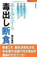 表紙: 体を浄化する毒出し断食 (主婦の友パワフルBOOKS) | 藤本 憲幸