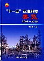 """""""十一五""""石油科技要览(2006-2010)"""