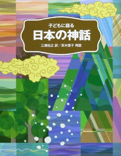 子どもに語る日本の神話