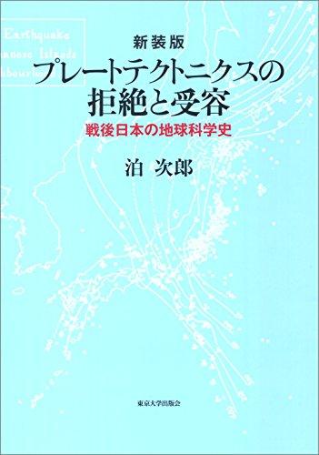 プレートテクトニクスの拒絶と受容 新装版: 戦後日本の地球科学史 - 泊 次郎