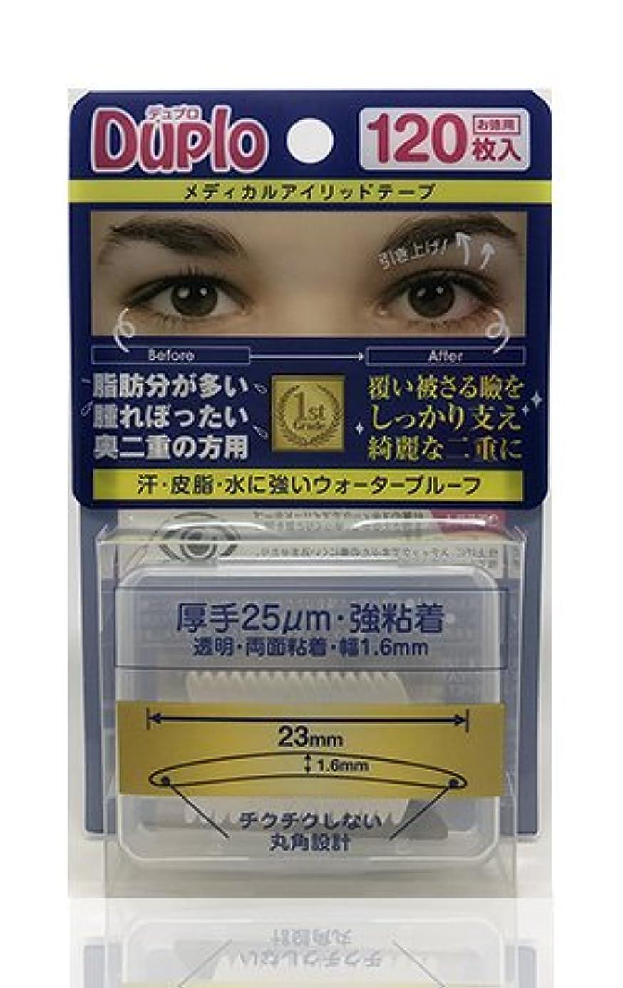 ふくろう警告ゴシップDuplo デュプロ メディカルアイリッドテープ 厚手 25μm 強粘着 (眼瞼下垂防止用テープ) 透明?両面 120枚入