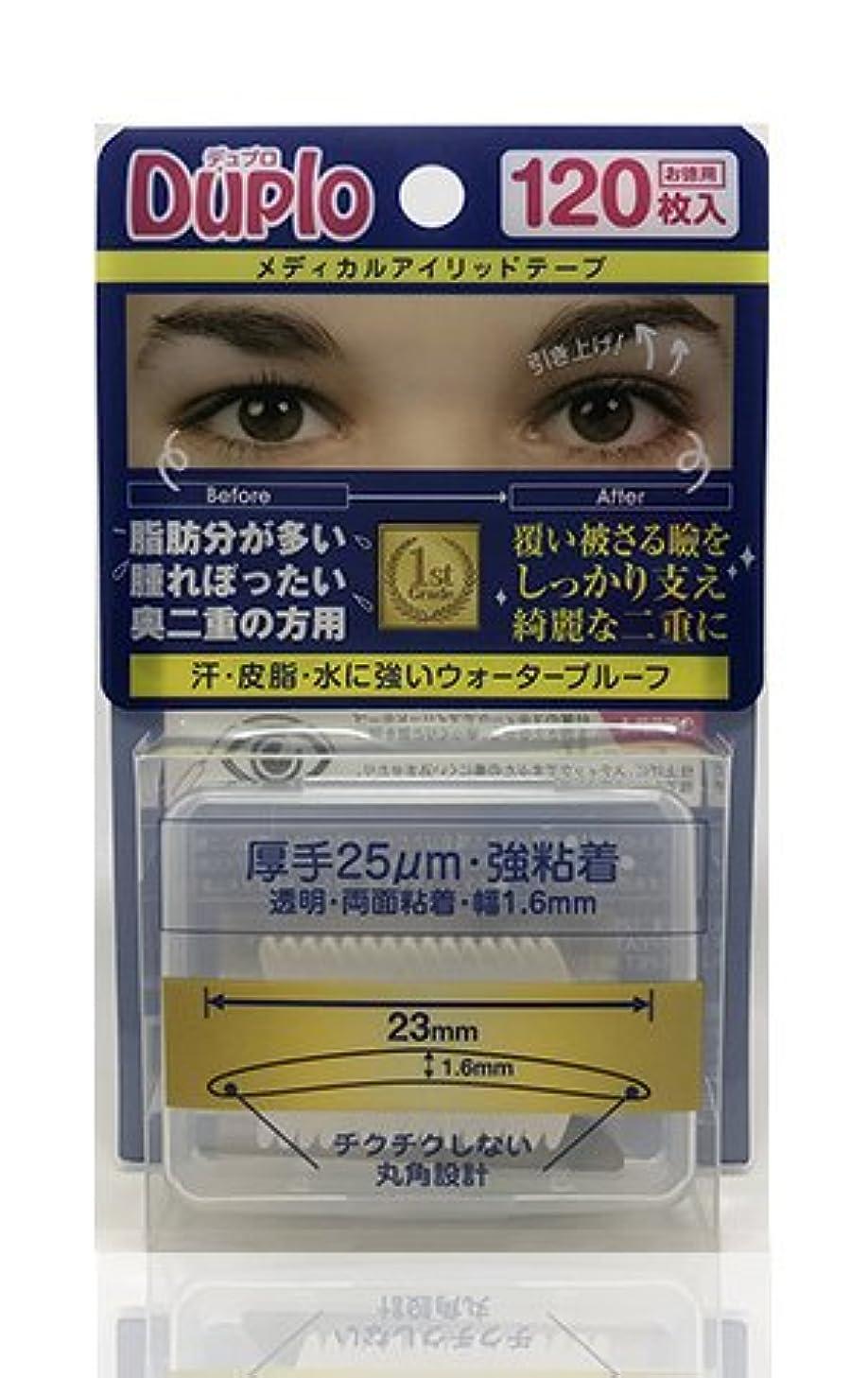 価格アンケート認可Duplo デュプロ メディカルアイリッドテープ 厚手 25μm 強粘着 (眼瞼下垂防止用テープ) 透明?両面 120枚入