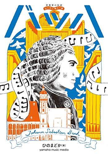 音楽家の伝記 はじめに読む1冊 バッハ