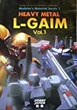 HEAVY METAL L-GAIM Vol.1 (へヴィーメタル・エルガイム) (ホビージャパン別冊) - ホビージャパン