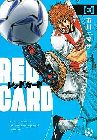 レッドカード(3) (ヤンマガKCスペシャル)