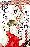 花嫁は泡沫の嘘をつく【マイクロ】(3) (フラワーコミックス)