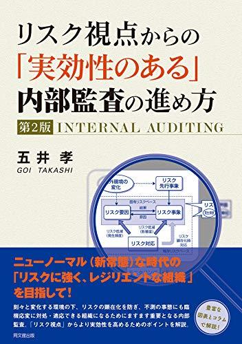 リスク視点からの「実効性のある」内部監査の進め方(第2版)