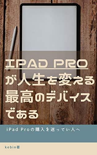 iPad Progajinnseiwokaerudebaisudearuriyu (Japanese Edition)