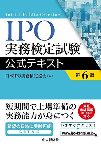 IPO実務検定試験公式テキスト〈第6版〉