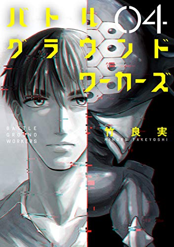 バトルグラウンドワーカーズ (4) (ビッグコミックス)