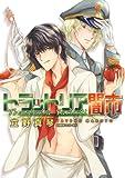 トラットリア闇市 (花丸コミックス)
