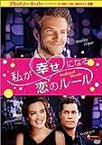 私が幸せになる恋のルール[DVD]