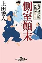 表紙: 妾屋昼兵衛女帳面 側室顚末 (幻冬舎時代小説文庫)   上田秀人
