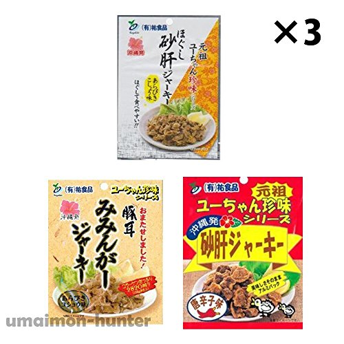 ジャーキー詰め合せ 3点セット×3 祐食品 人気の砂肝ジャーキーやミミガージャーキーのセット 沖縄土産に