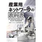 産業用ネットワークの教科書~IoT時代のものづくりを支えるネットワークと関連技術