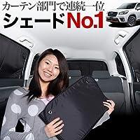 新型 フォレスター SK9/SKE型 サンシェード カーテン カーフィルム リア用 車中泊 防災グッズで人気『01s-e017-re』