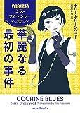 令嬢探偵ミス・フィッシャー 華麗なる最初の事件 (mirabooks)