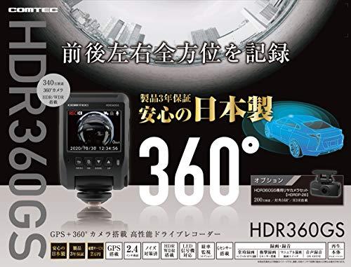 コムテックドライブレコーダーHDR360GS360°カメラで全方位録画安全運転支援日本製3年保証常時録画衝撃録画GPS駐車監視補償サービス2万円