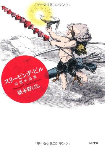 スリーピング・ピル 幻想小品集 (角川文庫)の詳細を見る