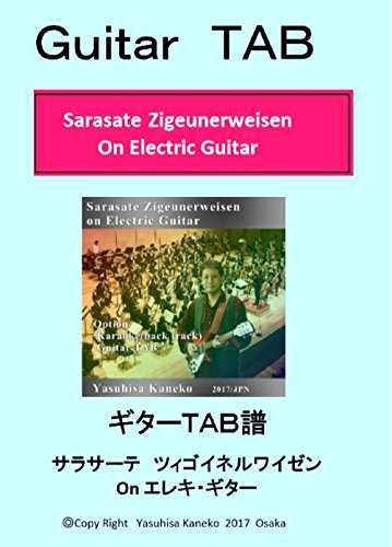 Guitar TAB  Sarasate Zigeunerweisen On Electric Guitar: Violic Guitar  Playing Vilin Concerto on Electric Guitar (Japanese Edition)