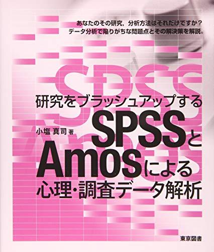 研究をブラッシュアップするSPSSとAmosによる心理・調査データ解析の詳細を見る